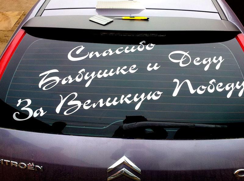 Фото на стекло автомобиля