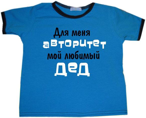 03859f5a57864 ... и даже после самых активных игр, мама с легкостью отстирает одежду от  пятен, не беспокоясь о повреждении или деформации надписи на футболках.